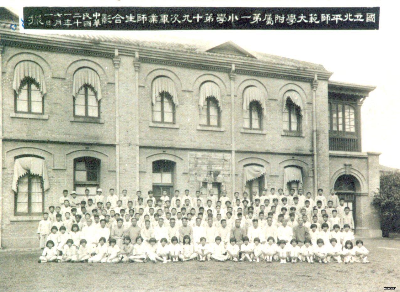民國二十一年七月一日國立北平師範大學附屬第一小學第十