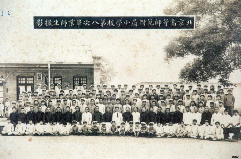 北京高等師範附屬小學校第八次畢業師生合影
